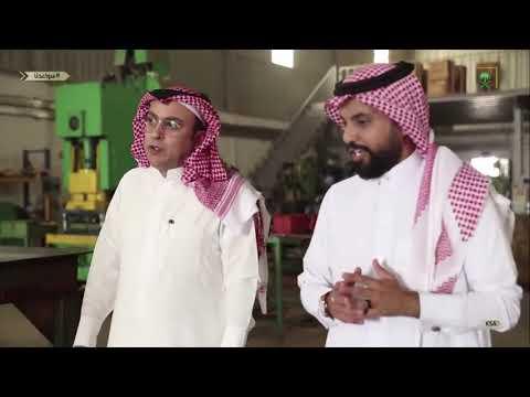 """متى بدأ تأسيس المصنع؟ مع د. محمد الشهري المدير العام.  """"صنع في السعودية"""""""