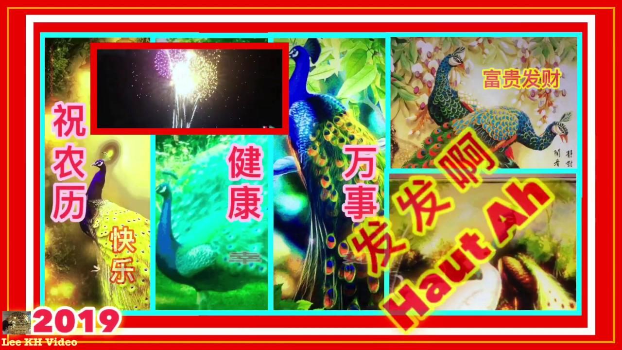 恭喜发财 CNY 2019 - Lunar New Year Animated Greeting e-card ...