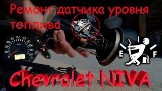 Ремонт , чистка датчика уровня топлива НИВА , ВАЗ 2123 ,Ремонт Шевроле Нива своими руками