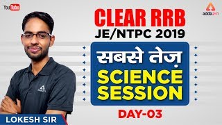 RRB NTPC/JE 2019 | सबसे तेज़ SCIENCE SESSION I LOKESH SIR | DAY 3 | 8 PM