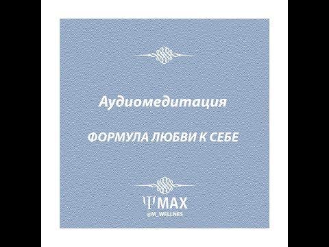 Максим Кравцов -  Формула любви к  себе