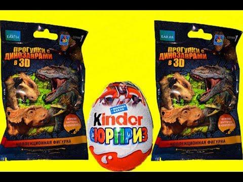 Киндер Сюрприз Трансформеры Прогулки с Динозаврами 3Д Kinder Surprise Transformers