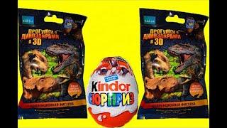 Киндер Сюрприз Трансформеры Прогулки с Динозаврами 3Д Kinder Surprise Transformers(Открываем Киндер Сюрприз Трансформеры и Упаковки с сюрпризами Прогулки с Динозаврами -------------------------------------..., 2014-06-02T09:30:00.000Z)