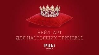 Рисуем корону на ногтях!!! Розыгрыш среди подписчиков канала! Подробности в Инстаграм!