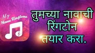 How to make your name ringtone in marathi | Rushi marathi tech |