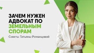 Адвокат по земельным спорам | Юридическая консультация Украина