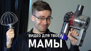 Фото ВИДЕО для ТВОЕЙ МАМЫ