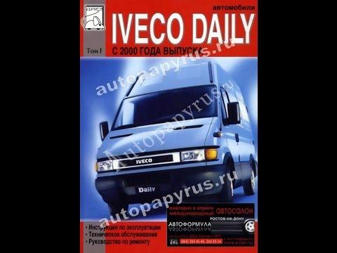 Руководство По Эксплуатации Iveco Deili - megadriveclan