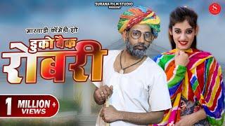 DUKO BANK - Gapji Ba Comedy | गपजी बा रो डुको बैंक | Mahendra Singh | Surana Film Studio MP3