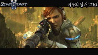 [10화]스타크래프트2 : 자유의 날개 스토리 정주행 …