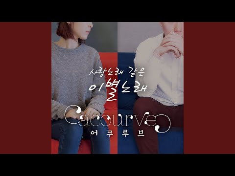 The lovely song when we parted (사랑노래 같은 이별노래)