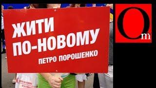 Новая жизнь украинской коррупции
