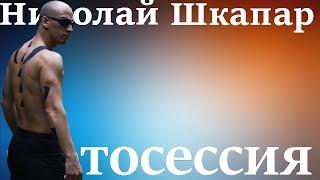 Николай Шкапар-Юморная Фитнес Мотивация