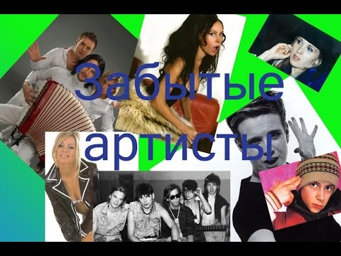 Забытые русские звезды 90-х спустя годы. (АРиС)