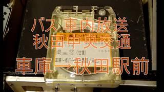 【バス車内放送テープ】 秋田中央交通 車庫~秋田駅