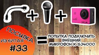 Попытка подключить внешний микрофон к SJ4000 - Посылка из Китая #33[Переходник MicroUsb to 3.5mm]