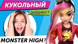 Кукольный Дайджест #57: ВОЗВРАЩЕНИЕ Монстров? Новинки Barbie, Pullip, Blythe, Disney