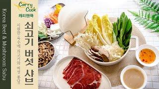 [캐리앤쿡] 쇠고기버섯샤브 밀키트