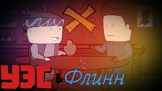 Уэс и Флинн Играют в Far Cry 4