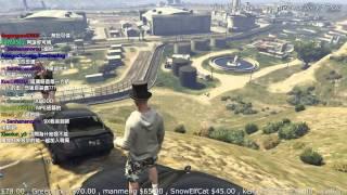 阿謙的Twitch 2015/4/20『Grand Theft Auto V』【10/12】很多人