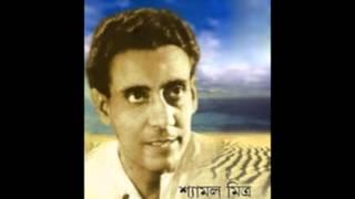 Aha Oi Anka Banka Je Path Jay Sudure.........Shyamal Mitra