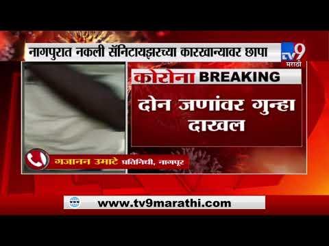 Nagpur Corona Care : नागपुरात नकली सॅनिटायझर कारखान्यावर छापा   दोन जणांवर गुन्हा दाखल-TV9
