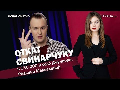 Откат Свинарчуку в $30 000 и соло Джуниора. Реакция Медведевой | ЯсноПонятно thumbnail