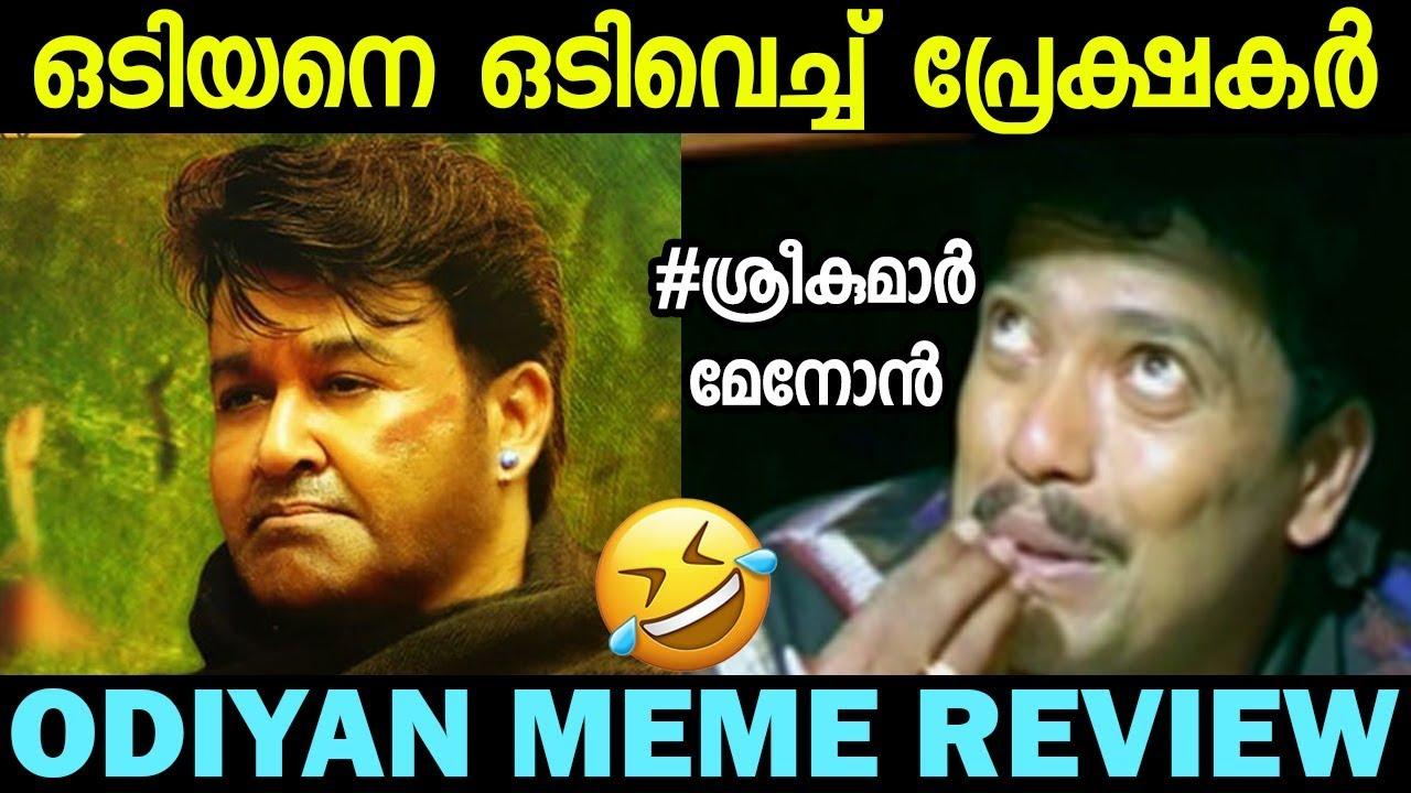 ഒട-യന-ഒട-ച-ച-കളഞ-ഞല-ല-odiyan-meme-review-malayalam-troll