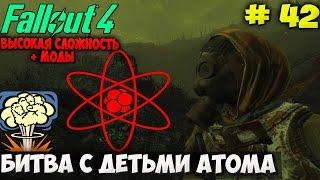 FALLOUT 4 - БИТВА С ДЕТЬМИ АТОМА 42