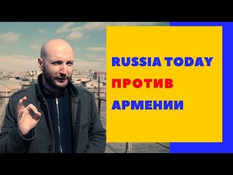Россия учит Армению покорности / Маргарита Симоньян и ее фейковое расследование / Тигран Кеосаян