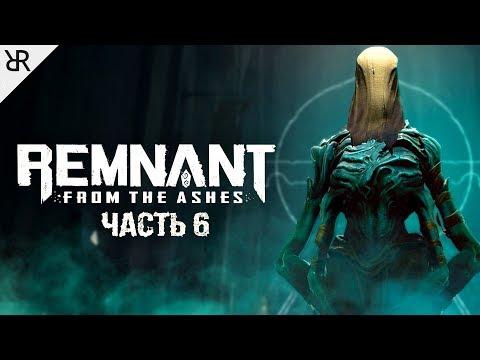 Прохождение Remnant: From The Ashes | Часть 6 |  Босс: Клавигер и Бессмертный Король