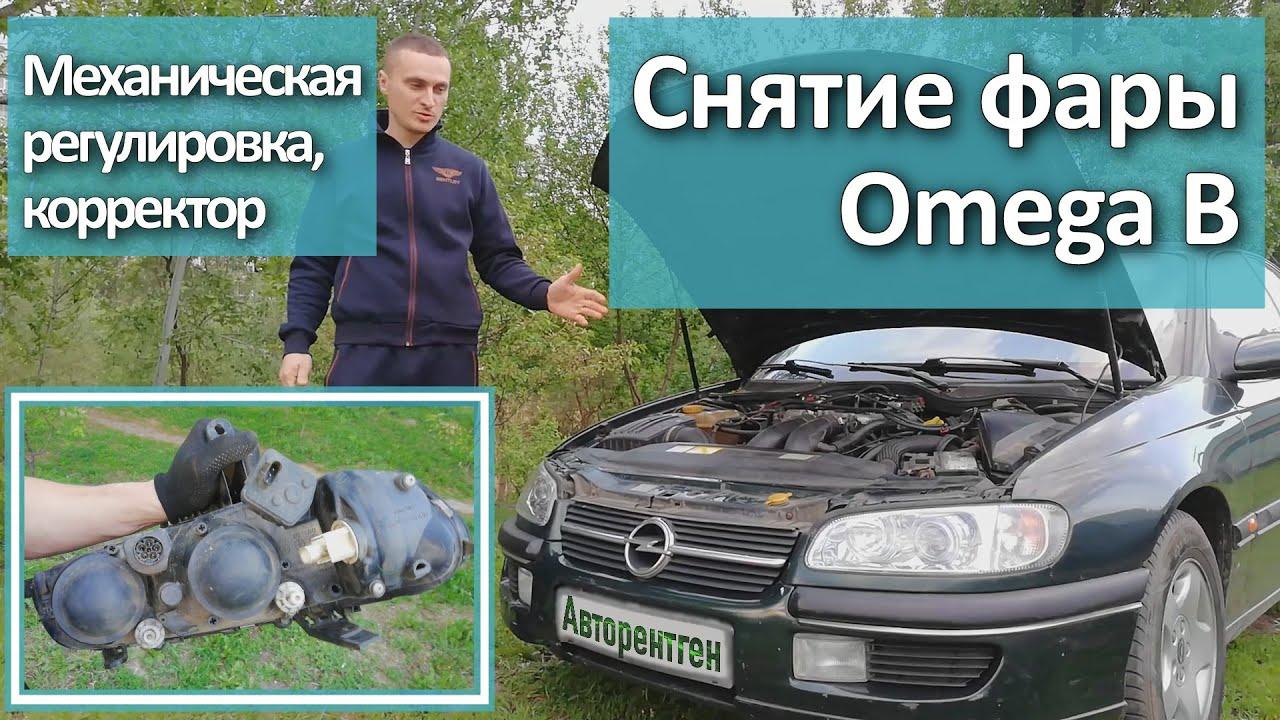 Снятие фары на Opel Omega B. Регулировка фары корректором и подстроечными винтами.