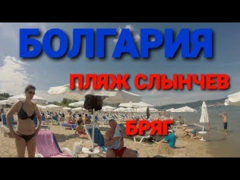 Пляжи Солнечного Берега Болгария 2015