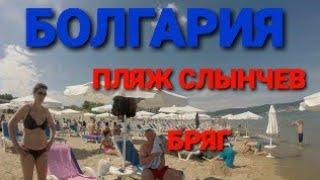 Пляжи Солнечного Берега Болгария 2015(, 2015-07-19T18:04:05.000Z)