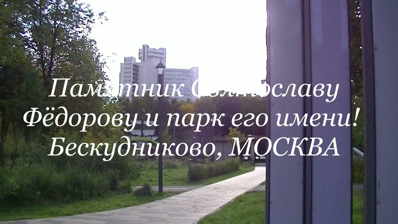 ПАРК имени Светослава Фёдорова, САО-Москва