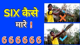 How to hit six in cricket|six kaise mare| big hitting|power hitting|