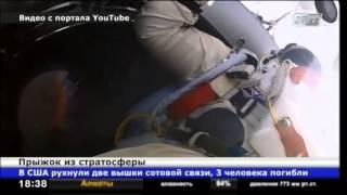 В Интернете появилось новое видео прыжка из стратосферы