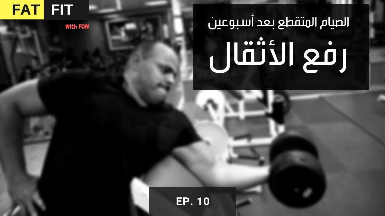 رفع الاثقال و الصيام المتقطع مع فراس حسني Youtube