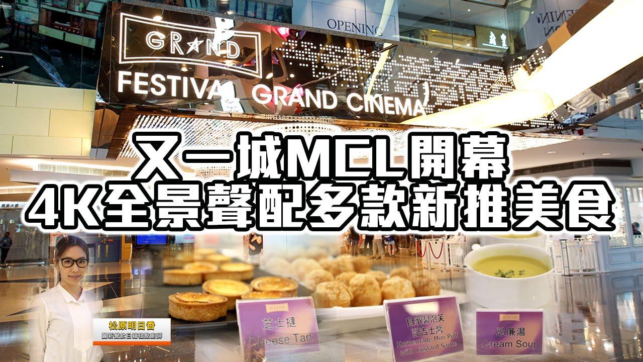 又一城MCL開幕 4K全景聲配多款新推美食 - YouTube