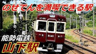 能勢電鉄・山下駅で見られた車両達/2019年6月