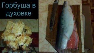 горбуша запеченная в духовке(горбуша запеченная в духовке https://youtu.be/GMDGw9fL0NE Для приготовления потребуется: #Рыба горбуша 2 моркови 2 #лук..., 2016-04-19T04:51:56.000Z)