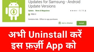 Updates for Samsung app scam | Play store removed fake samsung update app