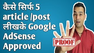 How To Get Google Adsense Account In 5 Post With In 7 Days 2018 ?