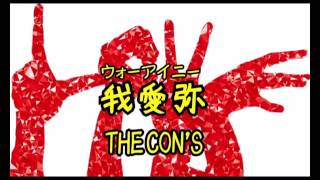 我愛弥(ウォーアイニー)THE CON'S.