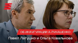 Павел Латушко и Ольга Ковалькова об инаугурации А.Лукашенко