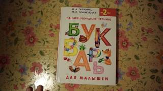 Букварь для малышей  раннее обучение чтению Ткаченко, Тумановская  АСТ