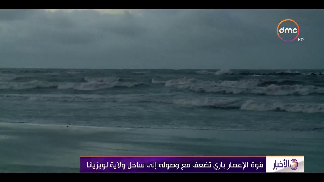 dmc:الأخبار - قوة الإعصار باري تضعف مع وصوله إلى ساحل ولاية لويزيانا