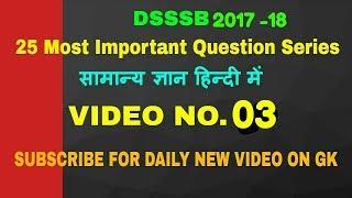 DSSSB EXAM PREPARATION 2018  - GENERAL KNOWLEDGE VIDEO 03