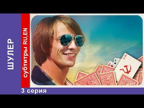 Русский институт - Урок 3 - смотреть фильм Русский