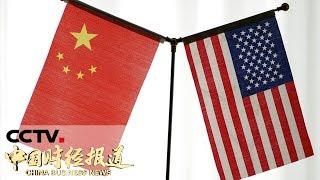 《中国财经报道》商务部新闻发言人就世贸组织发布中国诉美国反补贴措施案执行之诉上诉机构报告发表谈话 20190717 10:00 | CCTV财经